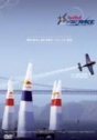 Red Bull Air Race – Vol. 1